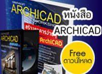 free-download-book-archicad-00